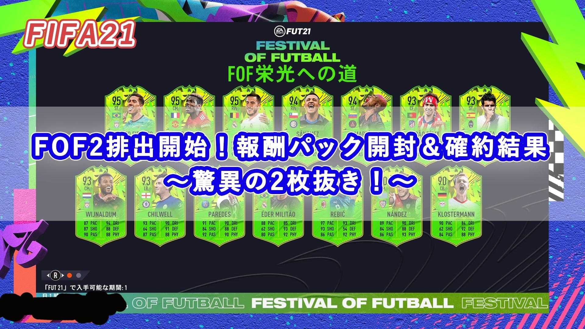 【FIFA21】FOF2排出開始!報酬パック開封&確約結果 ~驚異の2枚抜き!~