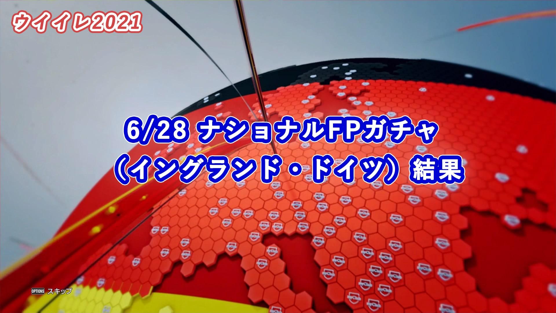 【ウイイレ2021】6/28 ナショナルFPガチャ(イングランド・ドイツ)結果