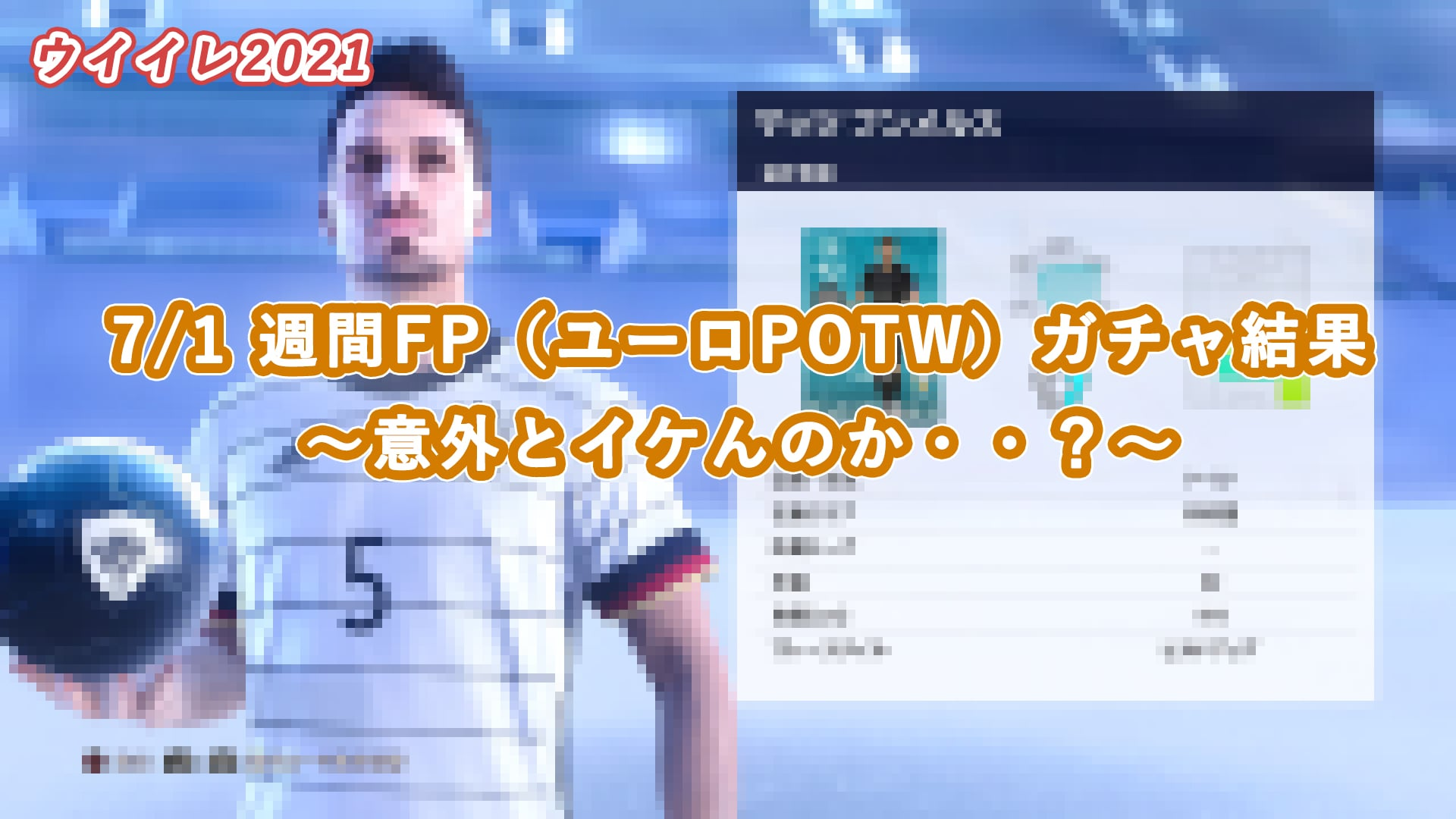 【ウイイレ2021】7/1 週間FP(ユーロPOTW)ガチャ結果 ~意外とイケんのか・・?~