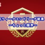 【FIFA21】第38回ウィークエンドリーグ結果 ・前編 ~ちょっと限界~