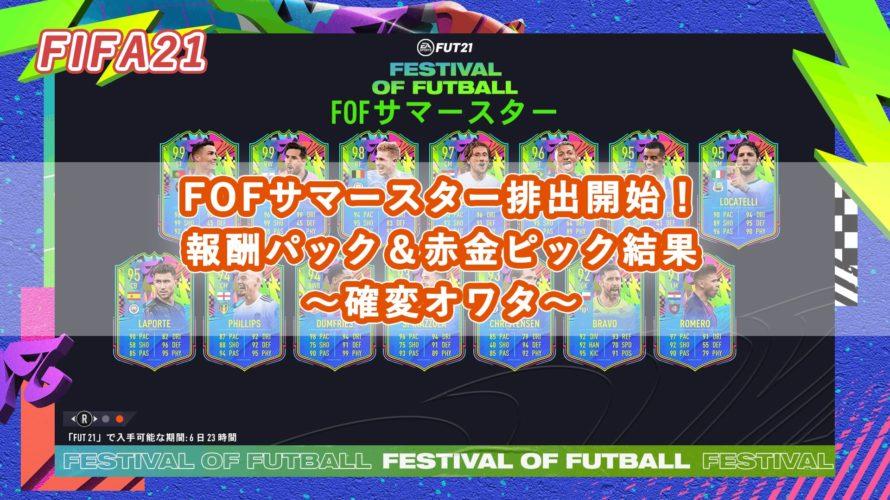 【FIFA21】FOFサマースター排出開始!報酬パック&赤金ピック結果 ~確変オワタ~