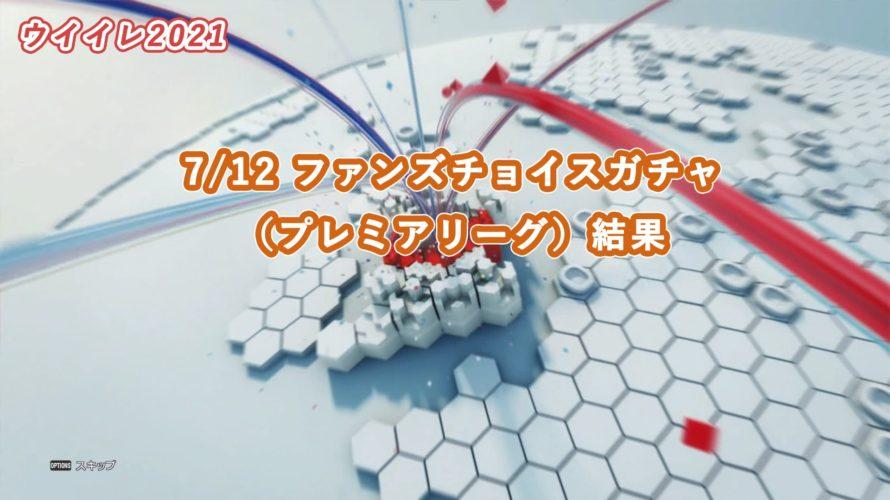 【ウイイレ2021】7/12 ファンズチョイスガチャ(プレミアリーグ)結果