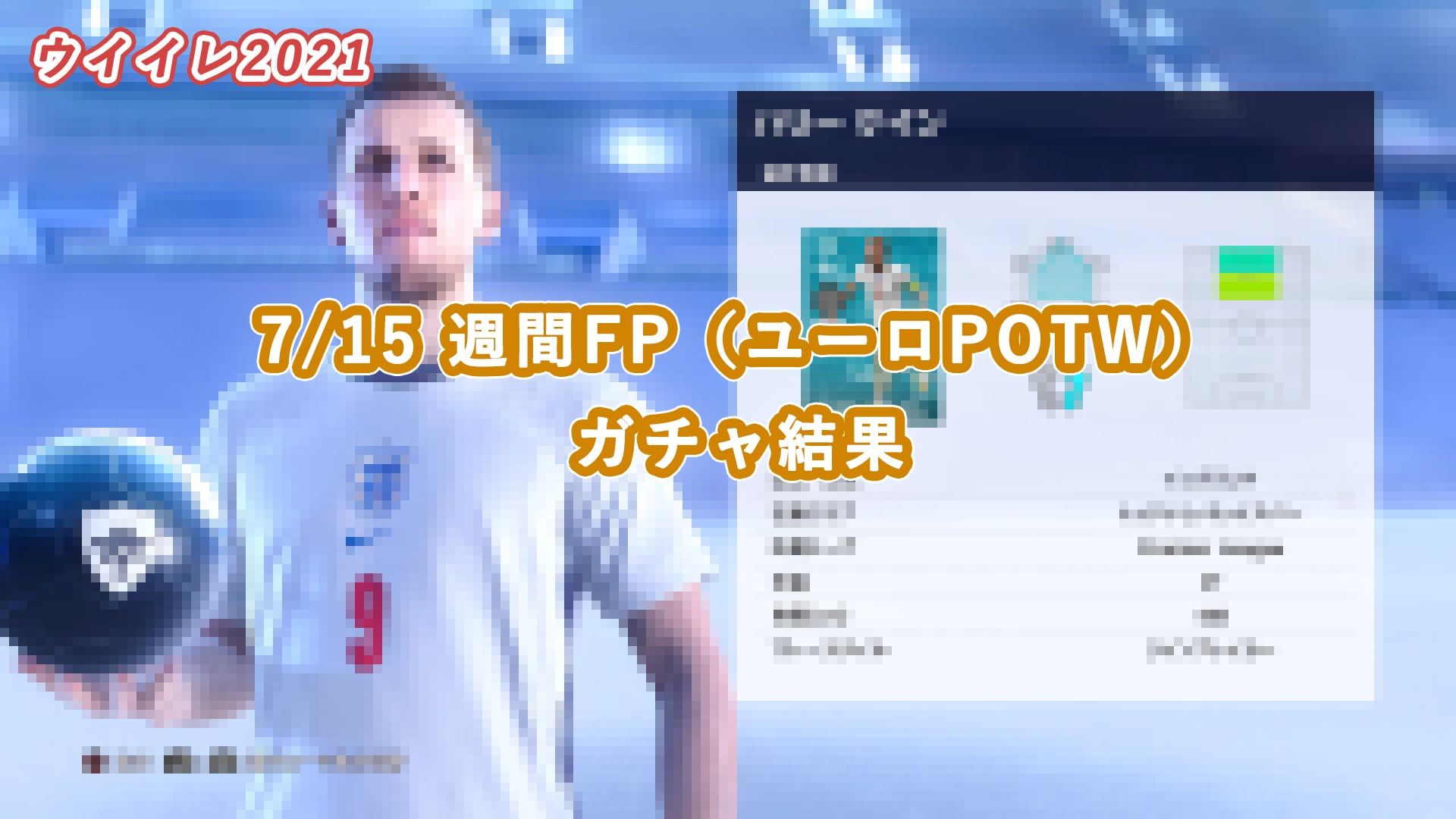 【ウイイレ2021】7/15 週間FP(ユーロPOTW)ガチャ結果