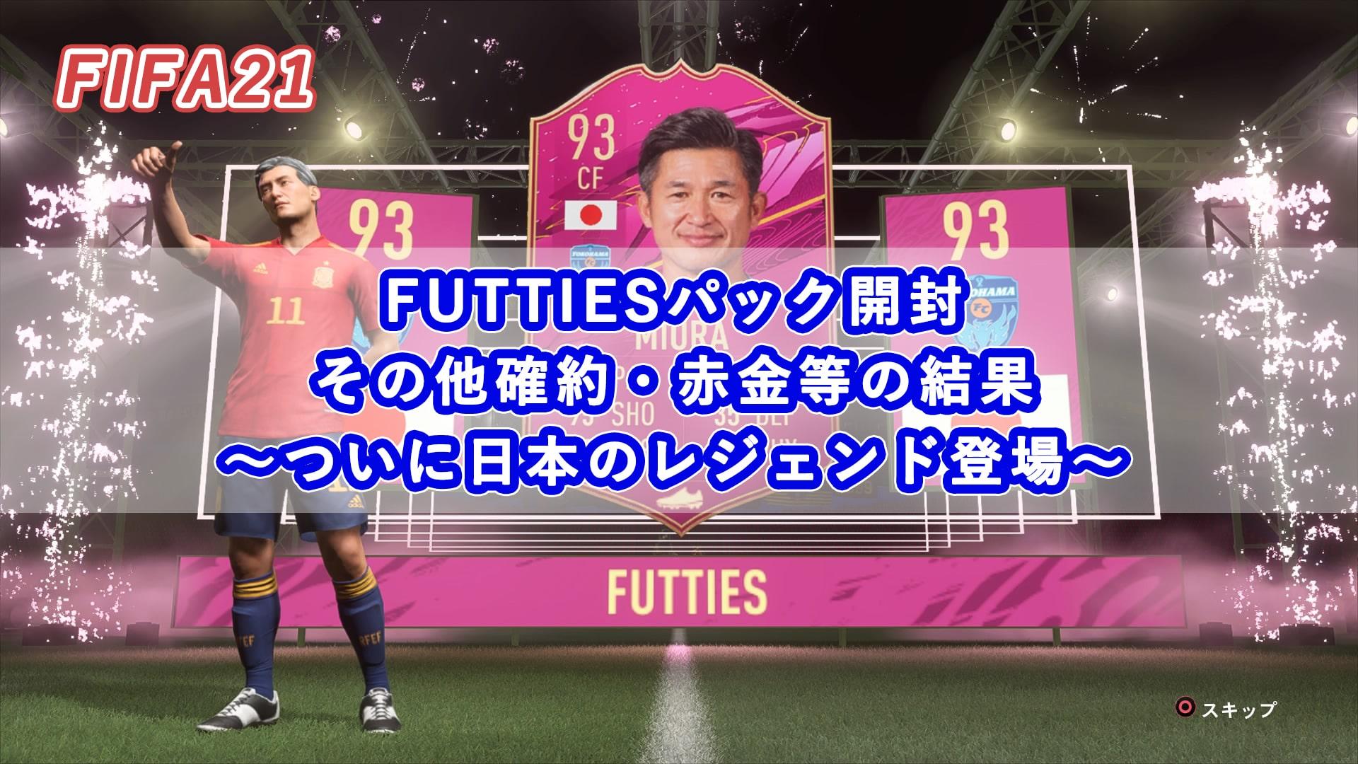 【FIFA21】FUTTIESパック開封・その他確約・赤金等の結果 ~ついに日本のレジェンド登場~