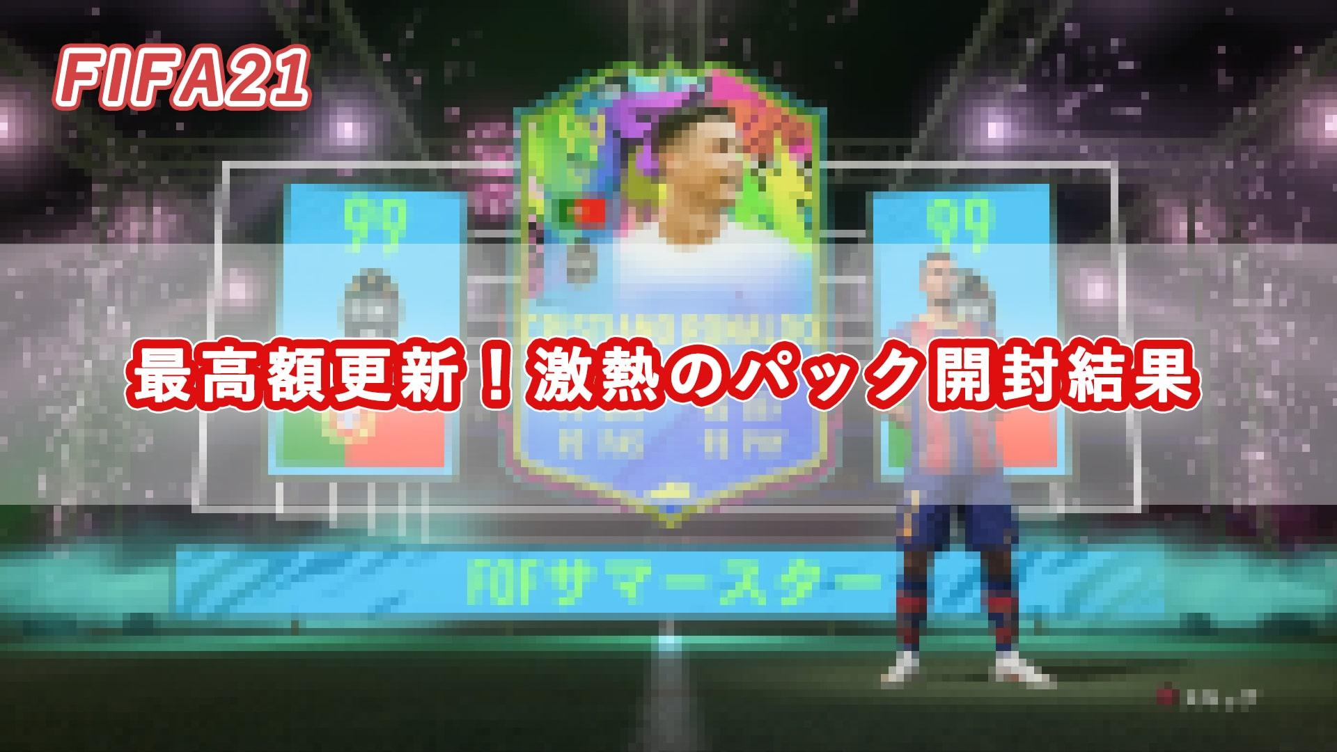 【FIFA21】最高額更新!激熱のパック開封結果