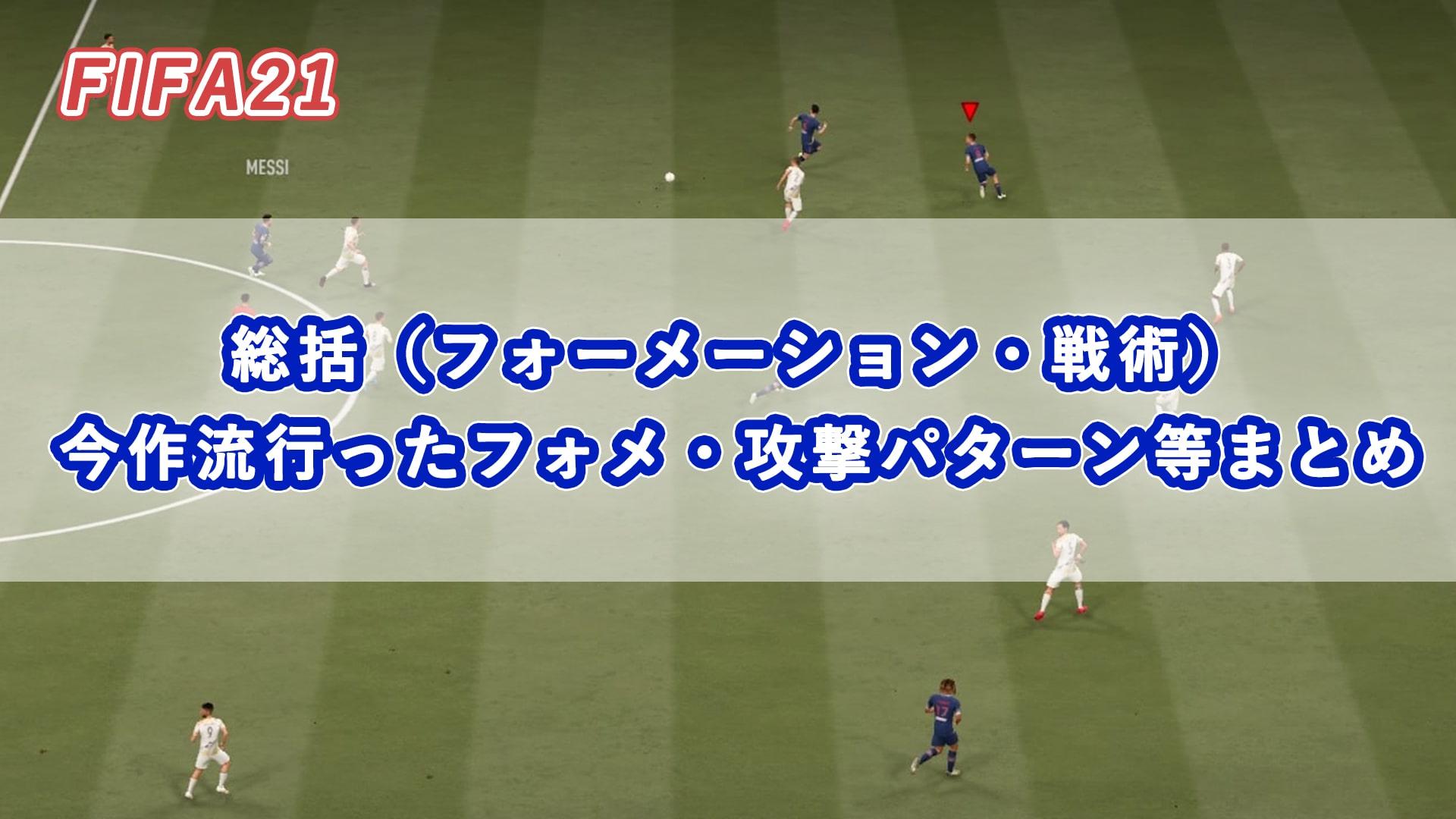 【FIFA21】総括(フォーメーション・戦術) 今作流行ったフォメ・スキム・攻撃パターン等まとめ
