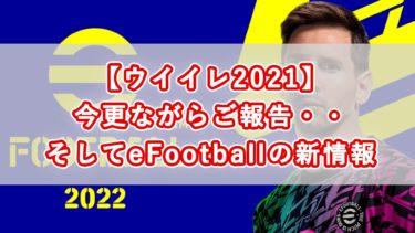 【ウイイレ2021】今更ながらご報告・・そしてeFootballの新情報