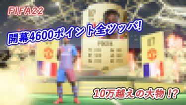 【FIFA22】祝!アルティメット版開幕!さっそく特典の4600ポイントでパック開封&スカッド完成