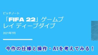 【FIFA22】ゲームプレイの教科書「ピッチノート」を1週間プレイした上で検証と解説① ~新要素編~