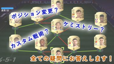 【FIFA22】FUT初心者の方に・・ケミストリーって何?  カスタム戦術ってどうすんの?を解説します