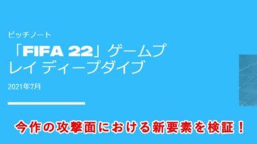 【FIFA22】ゲームプレイの教科書「ピッチノート」を1週間プレイした上で検証と解説② ~攻撃編~