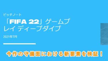 【FIFA22】ゲームプレイの教科書「ピッチノート」を1週間プレイした上で検証と解説③ ~守備編~