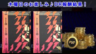 【FIFA22】ディビジョンライバルズ報酬結果&アプデまとめ